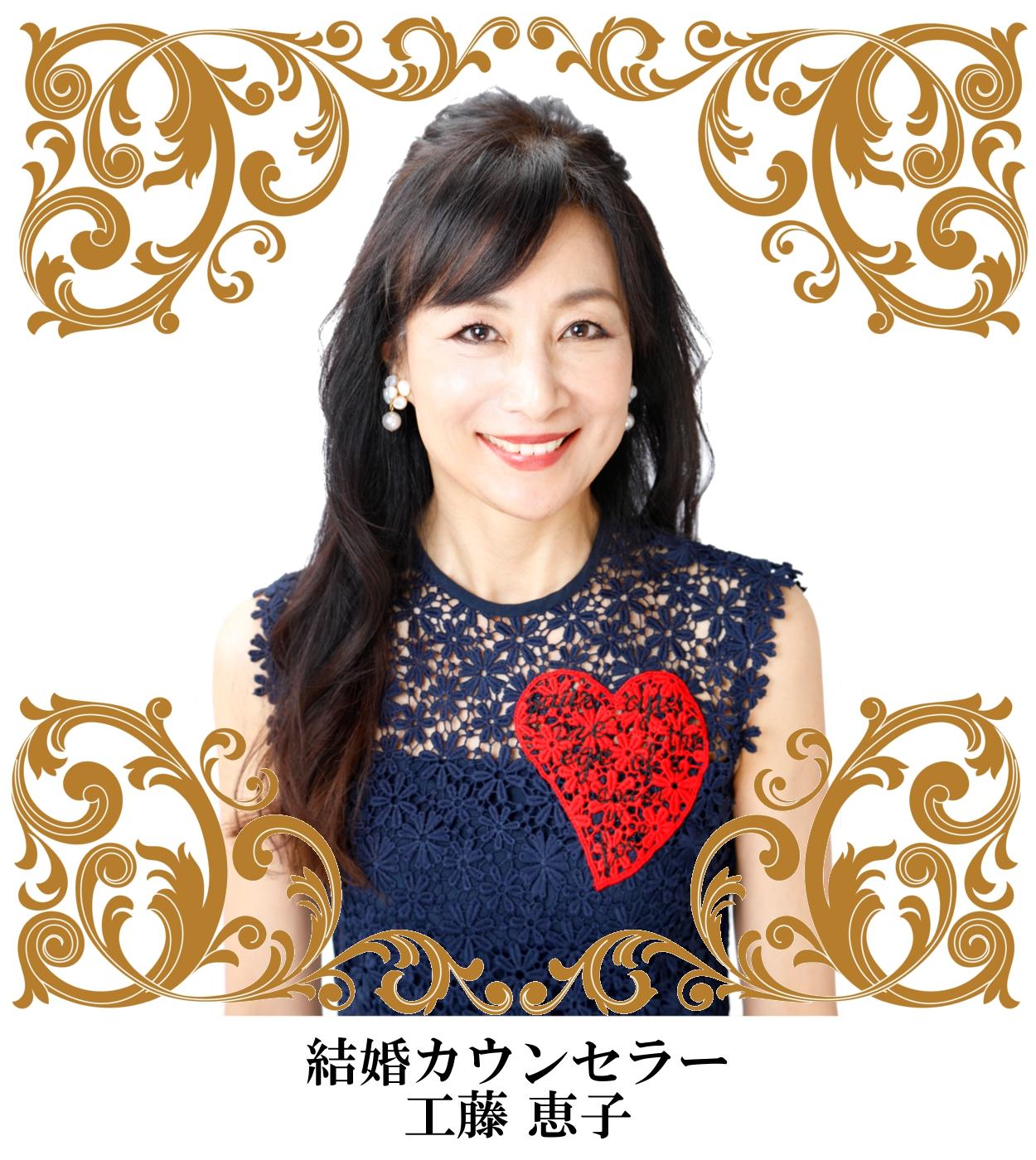 工藤恵子のイメージ画像