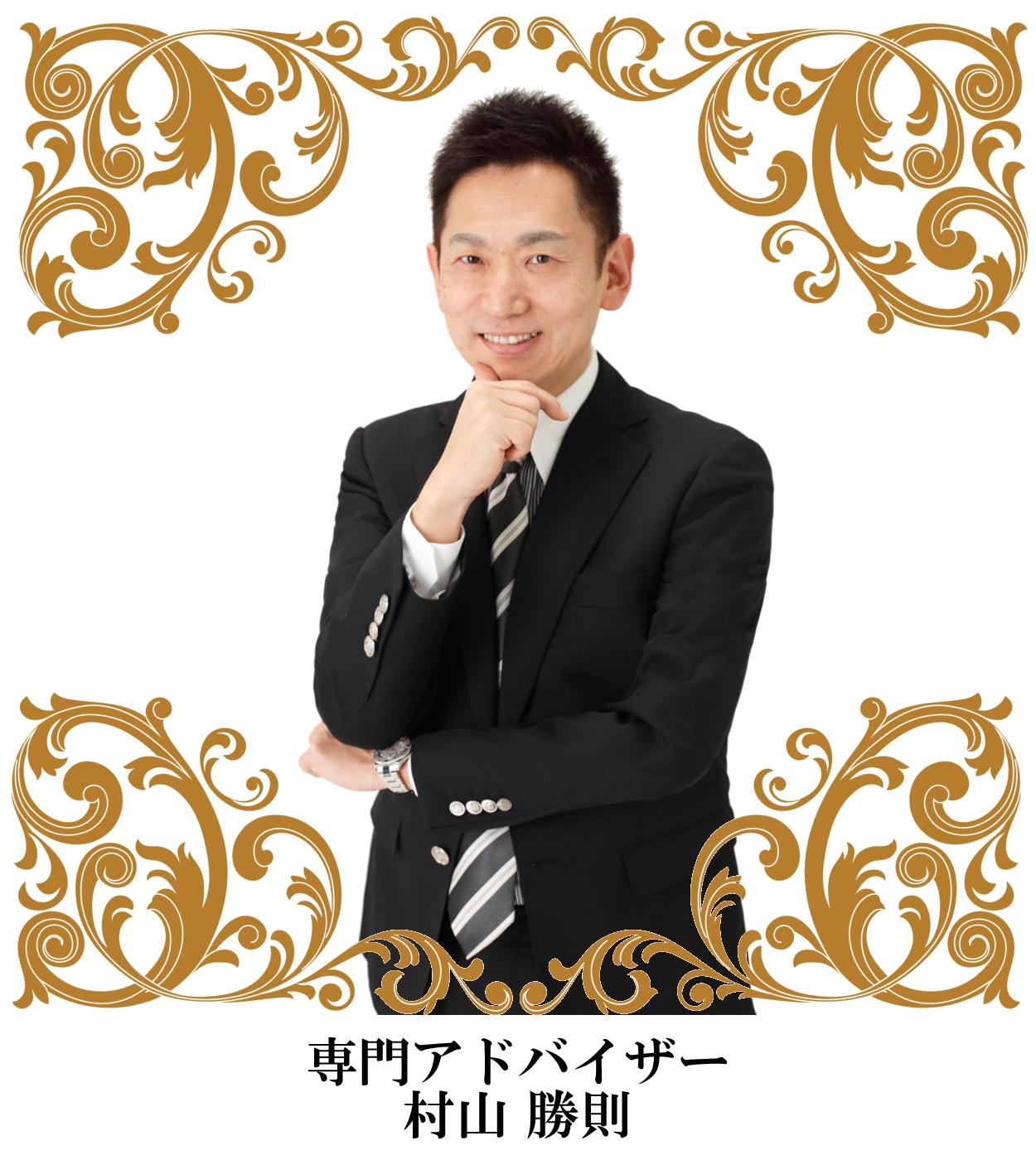 村山勝則のイメージ画像